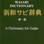 The New Wasabi Dictionary: A Dictionary for Gaijin (TRW)